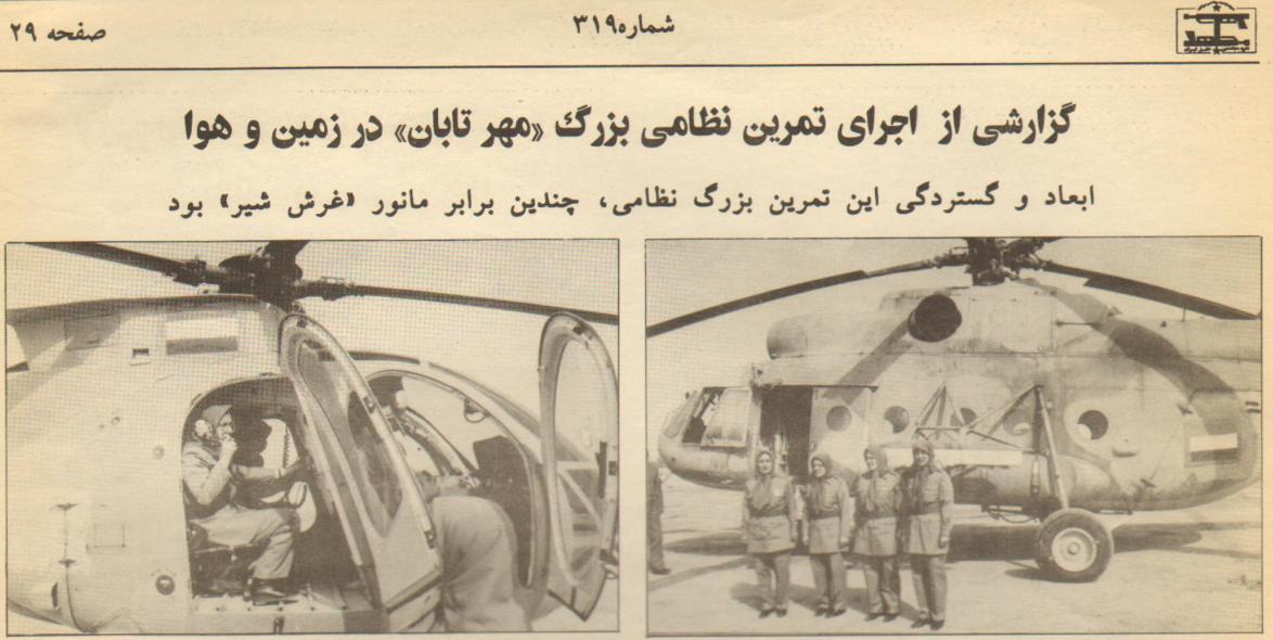 فرار شش فرمانده زن از جمله خلبان مسعود و مریم رجوی از تشکیلات مجاهدین در آلبانی