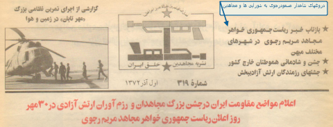 دروغهای مسعودرجوی جهت تحمیق شورایی ها و مجاهدین که هنوز هم در کانونهای شورشی ادامه دارد