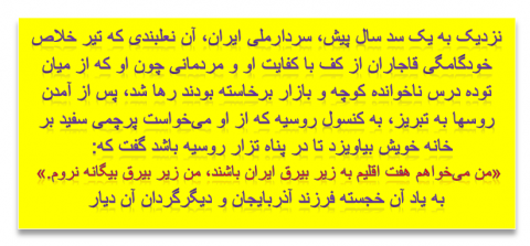 ستارخان سردار ملی
