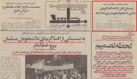حمایت از اقدام انقلابی خط امام