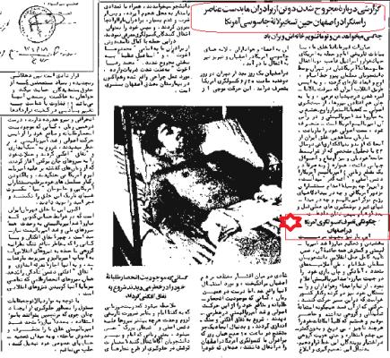 گزارش-کامل-از-تسخیر-سفارت-آمریکا-در-اصفهان-و-تبریز-توسط-سازمان