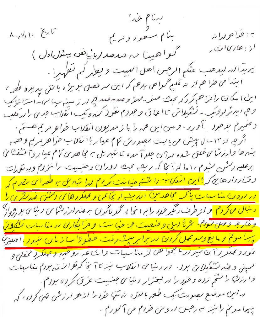 سعید-جمالی_Page_20_Image_0001
