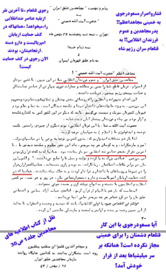 دستور قتلعام سران رژیم