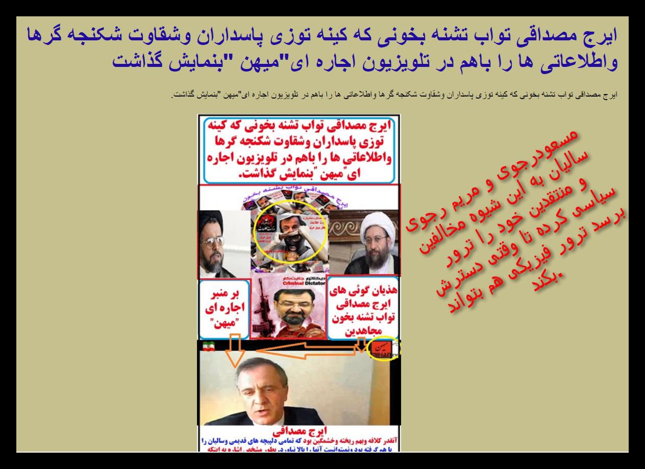 اتهامات به ایراج مصداقی