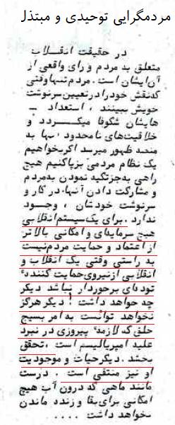 مسعود رجوی: اگر پشتیبانی مردم نباشد