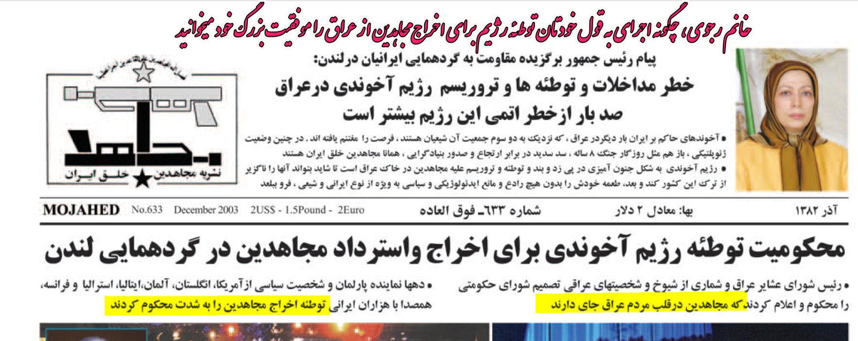 تناقضات خروج از عراق پیروزی بزرگ و تلاش رژیم برای اخراج مجاهدین از عراق