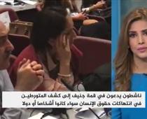 UN Watch2017 Aljazira2
