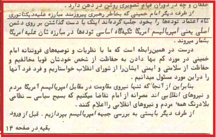 اعتراف به رهبری خمینی در انقلاب و نگرانی نسبت به سلامت و جان خمینی