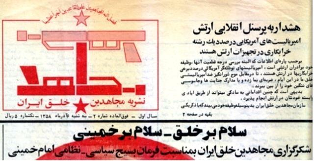 نشریه مجاهد و شکرگذاری از سلامت خمینی1