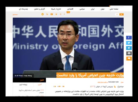 عدم قبول اعتراض آمریکا توسط چین