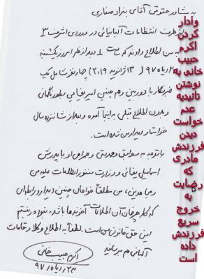 نام اکرم حبیب خانی به سازمان