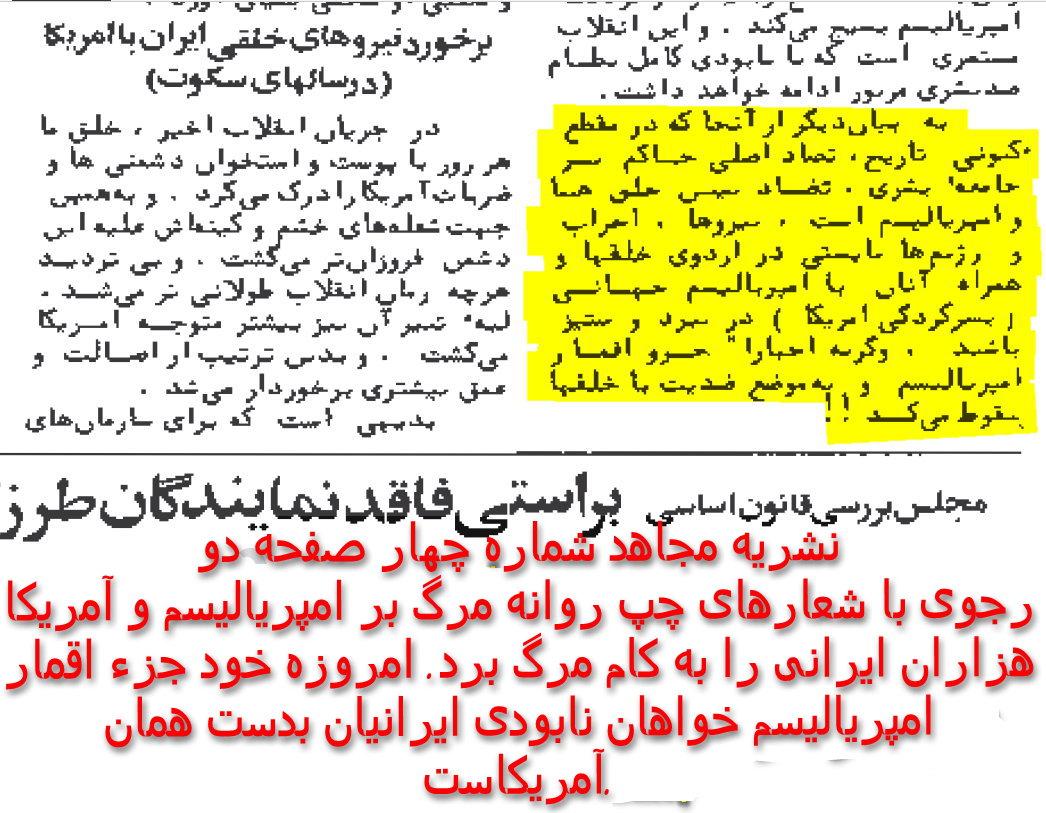 نشریه مجاهد 4 ص 2 سقوط به جرگه