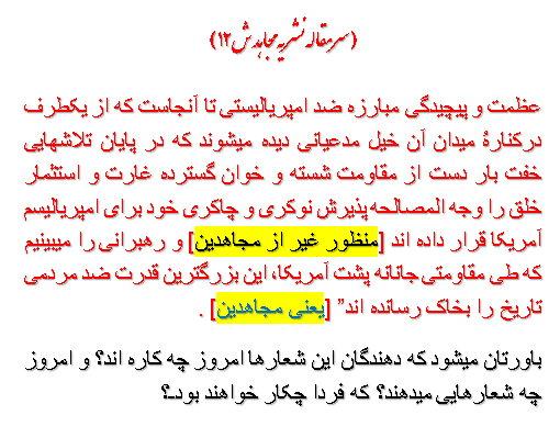 سرمقاله نشریه مجاهد ش 12