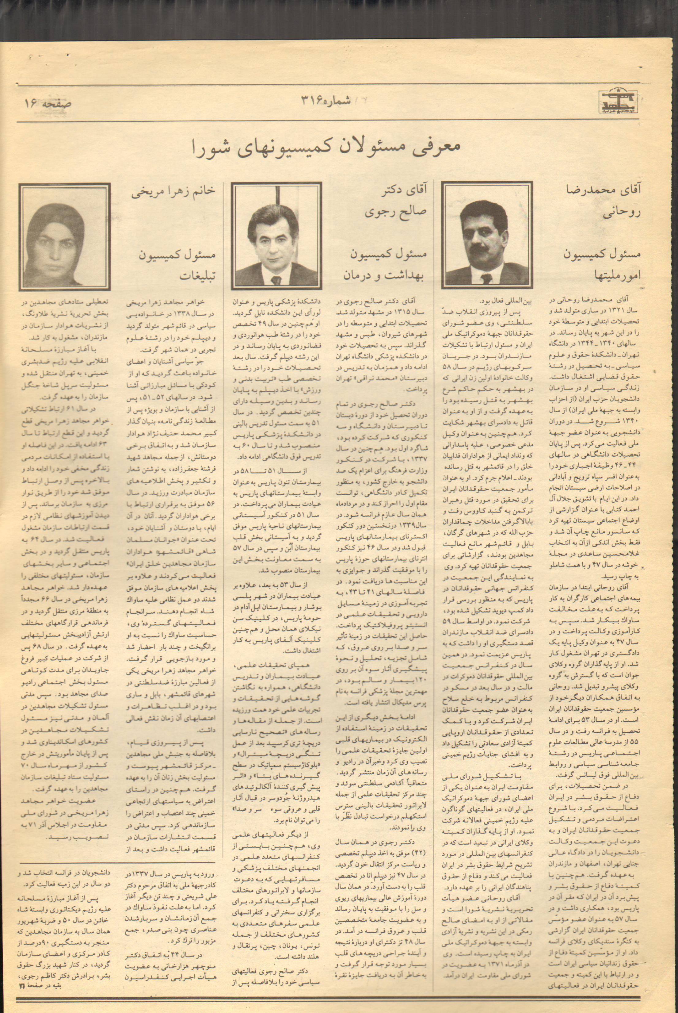 نشریه 316 فرقه رجوی در معرفی محمد رضا روحانی