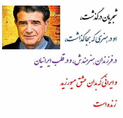 شجریان درگذشت،  او در هنری که بجا گذاشت،  در فرزندان هنرمندش، و درقلب ایرانیان  و ایرانی که بدان عشق میورزید  زنده است