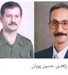 محمد علی زاهدی و حسین پویان
