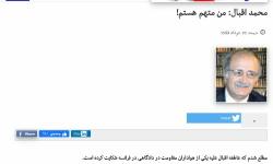 محمد اقبال متهم میکند