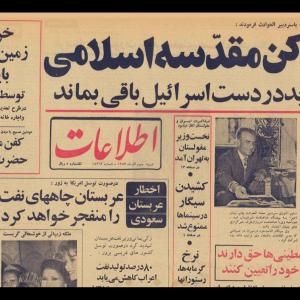 دشمنی اسرائیل با ایران1