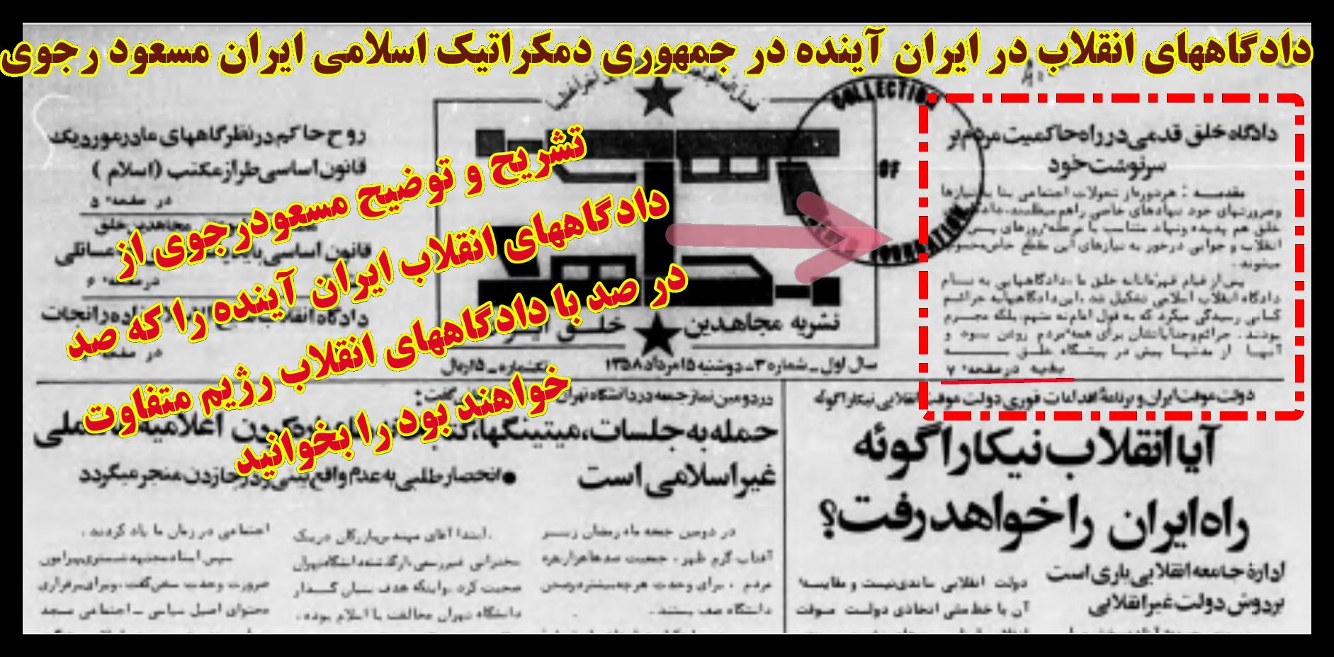 دادگاههای انقلاب ایران نوین