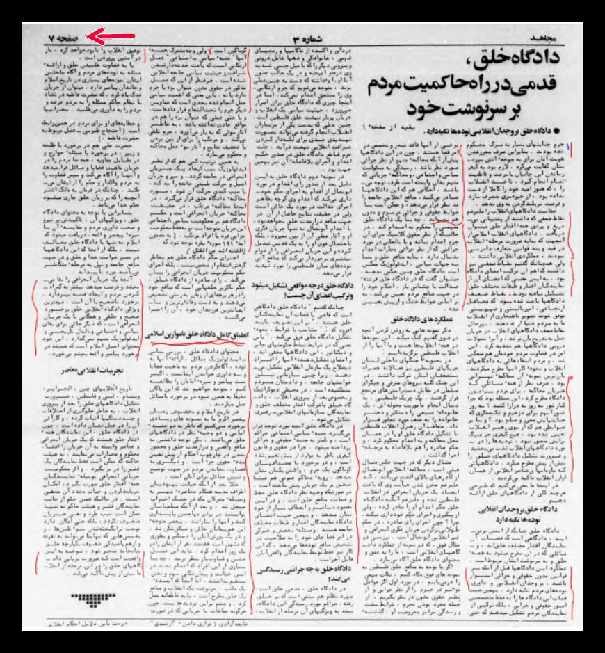 صفحه 7 دادگاههای انقلاب مسعودرجوی