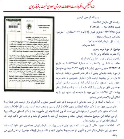سند ویکیلیکس و عربستان