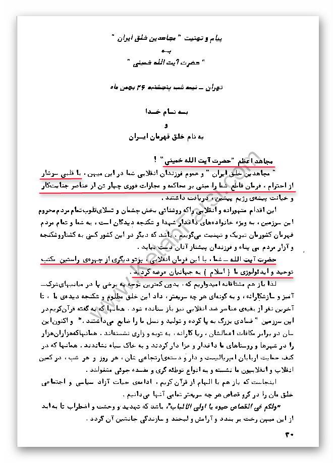 تائید حکم اعدامهای بام مدرسه رفاه 1