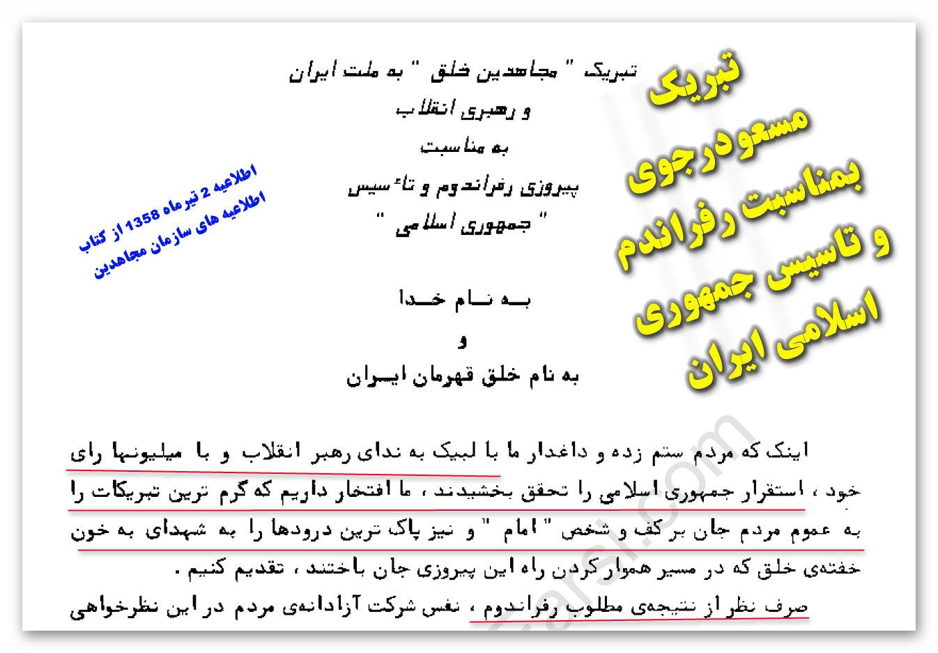تبریک بمناسبت رفراندم جمهوری اسلام