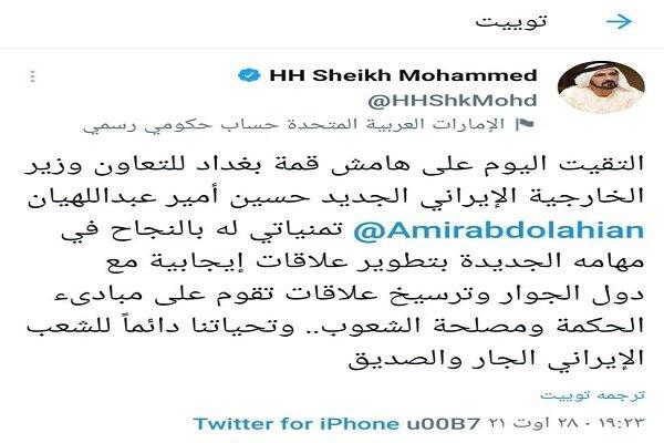 پیام تویتری شیخ امارات متحده عربی